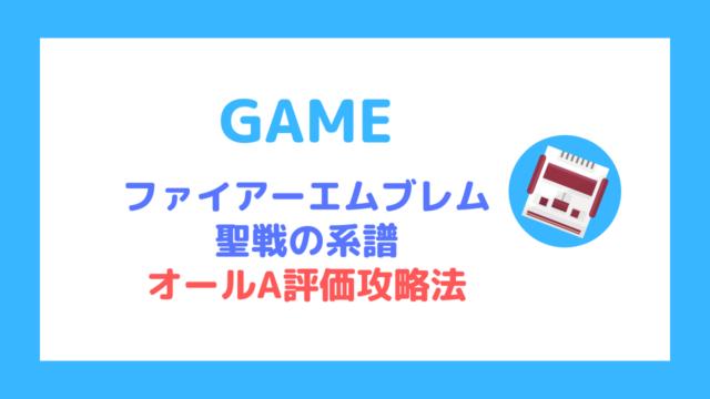 カテゴリーアイキャッチゲーム